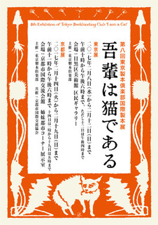 第8回東京製本倶楽部国際製本展「吾輩は猫である」