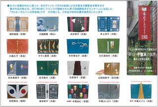 本のアトリエ・EIKO会員作品展
