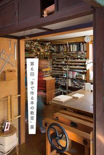 「手で作る本の教室」展