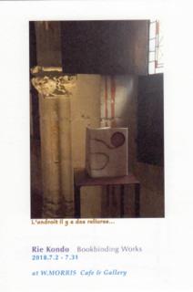 「製本展ー本のある場所ー」「書物工芸-柳宗悦の蒐集と創造」etc
