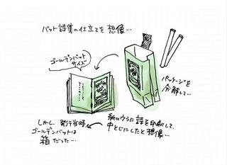 bat2_0607.jpg