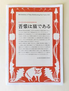 製本倶楽部展のカタログ販売