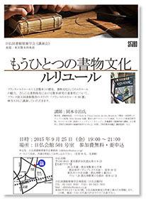 okamoto0725.jpg