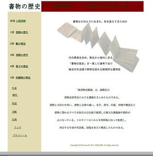 shomotsu_hp.jpg